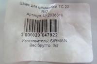 Шнек для мясорубки ТС 22 SIRMAN